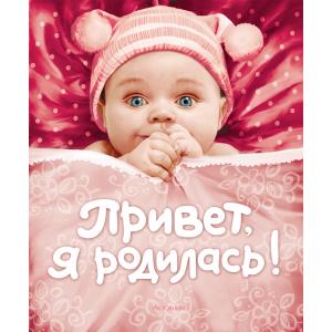 Росмэн Привет, я родилась!(новая) (14/28/896)