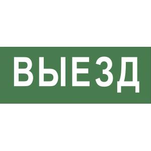 """INFO-DBA-012 ЭРА Самоклеящаяся этикетка 200х60мм """"Выезд"""" DPA/DBA (5/20000)"""