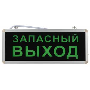 SSA-101-4-20 ЭРА Светильник аварийный светодиодный 1,5ч 3Вт ЗАПАСНЫЙ ВЫХОД (20/480)