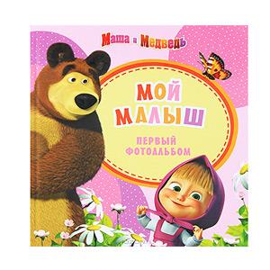 Росмэн Маша и медведь. Мой малыш (розовый) (16) (16/32/1024)