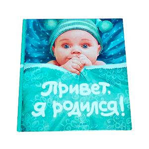 Росмэн Привет, я родился!(новый) (14/28/896)