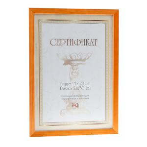 Image Art 6005-8/А certificate 21x30 (12/24/720)