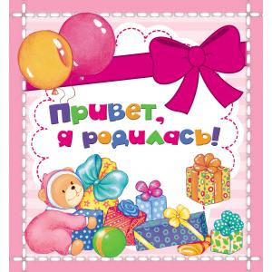 Росмэн Привет, я родилась! мини (26/52/2600)