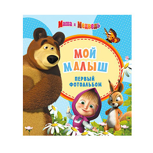 Росмэн Маша и медведь. Мой малыш (голубой) (16) (16/32/1024)