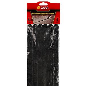 TAS72-10 СИЛА Противоскользящие полоски 60 см. 6 шт., (чёрные) (36/72/4320)