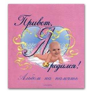 Росмэн Привет, я родился!(розовый) (14/28/896)