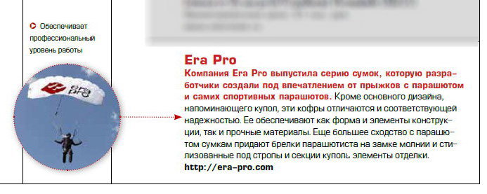 era-pro-foto-and-video-magazine.jpg